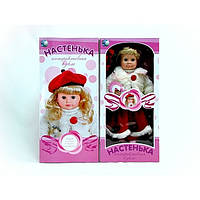 Интерактивная кукла Настенька MY 005 от Joy Toy (Китай), 63х30х15,5 см, пластик/текстиль