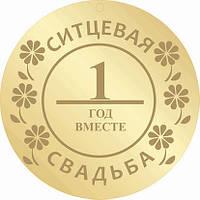 Медаль на годовщину свадьбы, Ситцевая свадьба, 1 год, без имён