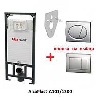 Cистема инсталляции AlcaPlast A101/1200 с прокладкой и сливной клавишей на выбор