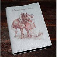 Обложка для водительских прав -Девушка с лошадкой-