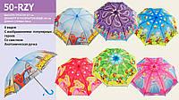Зонтик детский 50-RZY, 50см
