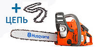 Бензопила Husqvarna 236+ дополнительная цепь