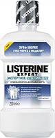 Ополаскиватель для ротовой полости Listerine Expert Экспертное отбеливание 250 мл