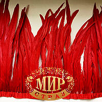 Тесьма перьевая Цвет  Red (перья 30-35см) Цена за 0.5м