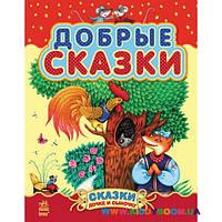 Добрые сказки сборник 2 Ранок С193003Р