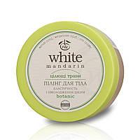 "Натуральная косметика «White Mandarin» (WM0021) пилинг-скраб для тела, серия ""Целебные травы"", 300 мл"