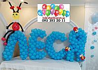 Буквы из воздушных шариков на День Рождения