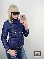Женская т.синяя куртка из плащевки и сентепона под горло