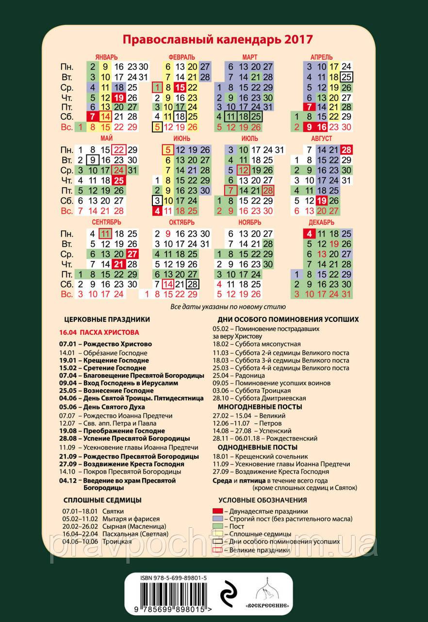 Православный календарь на 2017 год (христианский,божественный)