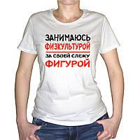 Женская футболка для физкультуры