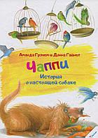 Детская книга Аманда Грэхем: Чаппи. История о настоящей собаке