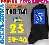 Носки мужские осень-зима полушерстяные РУБЧИК черные Топ-Тап г. Житомир 25 размер  НМД-415