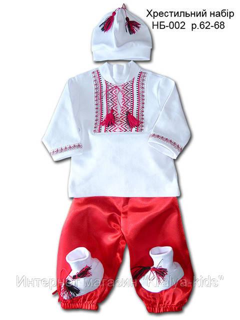 Крестильный набор для мальчика с вышивкой