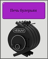 Печь булерьян VESUVI 05 classic