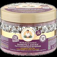 Можжевеловая ванночка для ног расслабляющая Рецепты Бабушки Агафьи