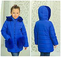 Детская зимняя куртка для девочки Сандра  электрик