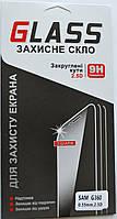 Защитное стекло для Samsung Galaxy Core Prime G360 0,33мм 9H 2.5D