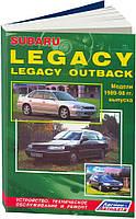 Книга Subaru Legacy 1989-98 Руководство по ремонту, эксплуатации и техобслуживанию