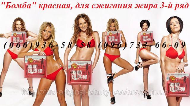 Средства для похудения Лида Lida купить в Украине