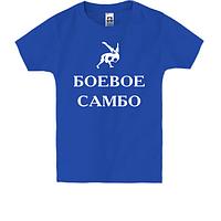 Детская футболка Боевое самбо