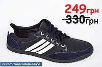 Три в одном мокасини кроссовки туфли мужские исскуственная кожа замша темно синие.Экономия 81грн
