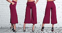 Кюлоты,  укороченные женские брюки ( р. 42-46 )