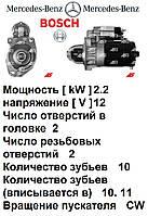Стартер (новый) на Mercedes-Benz Viano 2.0 CDi. Мерседес Виано. S0143 - AS Poland. Аналог Bosch 0001218162