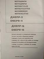 Книга Мотоцикл Днепр-11, Днепр-16 Каталог деталей и сборочных единиц