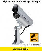 Камера видеонаблюдения обманка муляж A-26 + наклей
