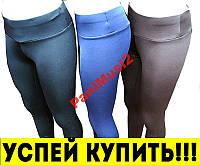 Гладкие Леггинсы лосины ШИРОКИЙ ПОЯС СКИДКИ 500