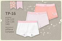 Трусы шорты для девочки р.116,128-140