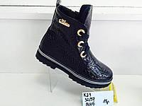 """Детские ботинки для девочки """"К 29"""" (синие)"""