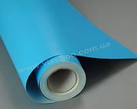 Матовая пленка голубого цвета