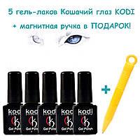 """Набор гель-лак Kodi Professional """"Moon Light"""" кошачий глаз + магнитная ручка в подарок"""