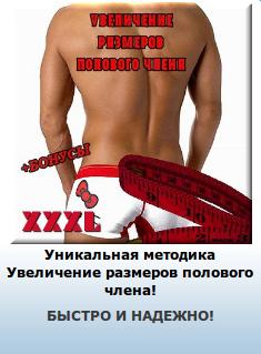 Упражнения для увеличения размера полового члена