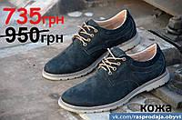 Туфли классические мужские кожа нубук натуральная Харьков