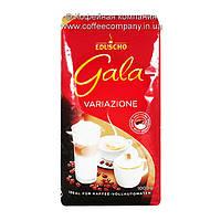 Кофе в зернах Eduscho Gala Variazione 1кг
