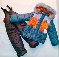Красивый зимний костюм куртка и полукомбинезон детский для мальчика 92-98-104-110-116 см