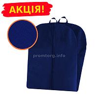 Чохол для зберігання одягу синій, тканина розмір 60х150см