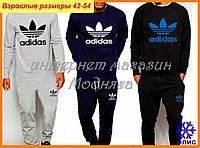 Теплые Спортивные костюмы Адидас - штаны и толстовка
