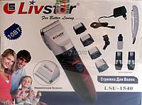 Машинка для стрижки Livstar lsu - 1540