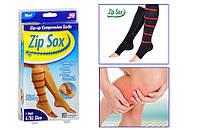 Компрессионные носки- Zip Sox на молнии