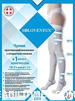 Чулки противоэмболические, с открытым носком, 1 класс компрессии, 140 DEN
