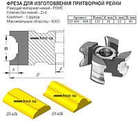 Фреза для изготовления притворной рейки Р6М5 (D - 125,d- 32, z-4,h-12) .