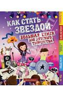 Большая книга для детского творчества. Как стать звездой