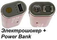 Power Bank + электрошокер + фонарик. Новинка 3 х 1.