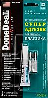 Клей-адгезив DoneDeal DD6659 Cуперадгезив для пластика 2г+4мл