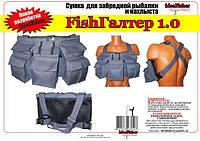 Сумка для забродной рыбалки и нахлыста - FishГалтер Фишгалтер ideaFisher 1.0