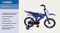 Велосипед 2-х колес 16'' 141608-B (1шт) со звонком, зеркалом, с вставками в колесах