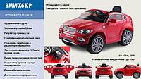 Электромобиль BMW X6 красный джип, 2-х местн., аккум. 6V-10AH, 35W, 3-6 км/ч, до 40кг
